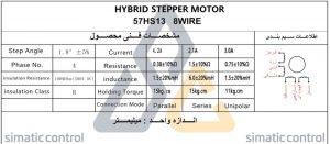 استپر موتور NG مدل 57HS13